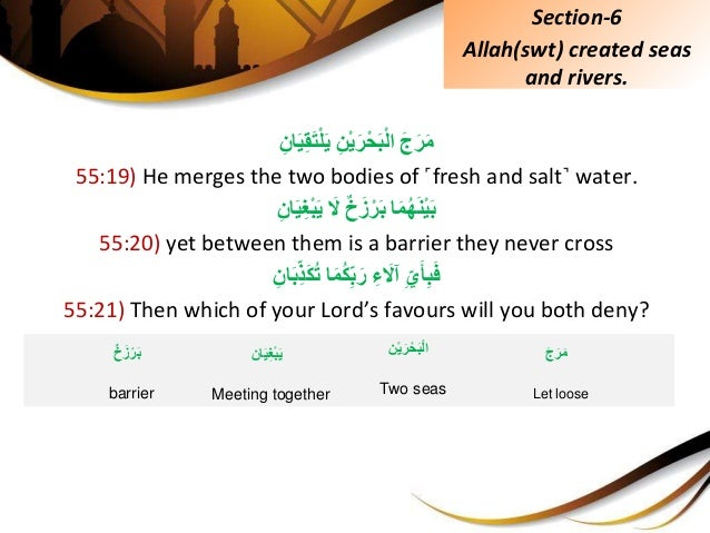 َِّجَرَمِِّنْيَرْحَبْلاِِّانَيِقَتْلَي 55:19) He merges the two bodies of ˹fresh and salt˺...