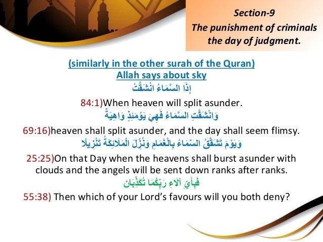 (similarly in the other surah of the Quran) Allah says about sky اَذِإُِّءاَمَّسالِّْتَّقَشْنا 8...