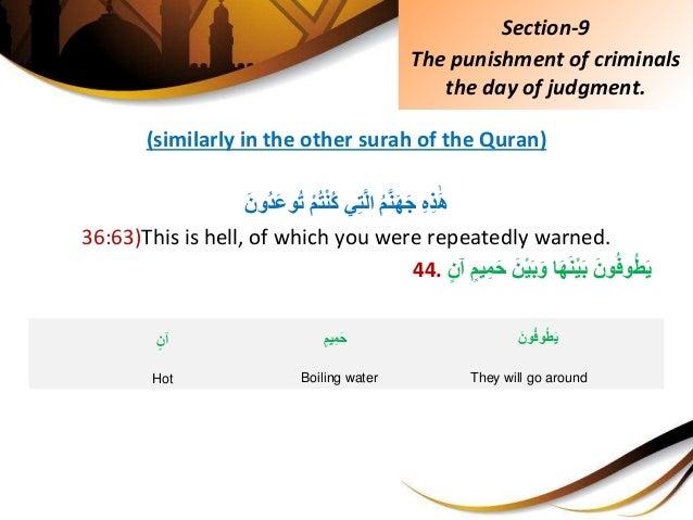 (similarly in the other surah of the Quran) ِِّهِذََٰهُِّمَّنَهَجيِتَّلاِّْمُتْنُكَُِّوند...