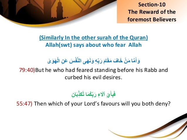(Similarly In the other surah of the Quran) Allah(swt) says about who fear Allah اَّمَأَوِّْنَمَِّافَخَِّ...
