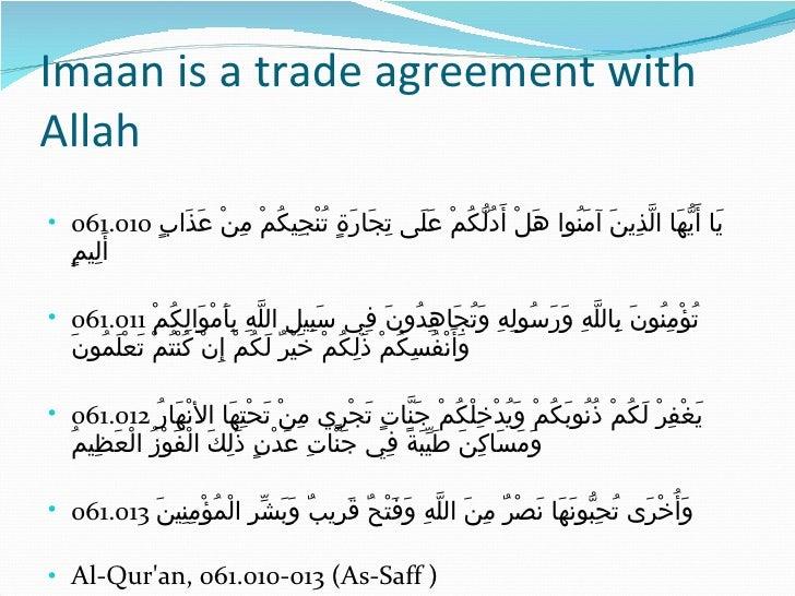 Imaan is a trade agreement with Allah <ul><li>061.010  يَا أَيُّهَا الَّذِينَ آمَنُوا هَلْ أَدُلُّكُمْ عَلَى تِجَارَةٍ تُن...