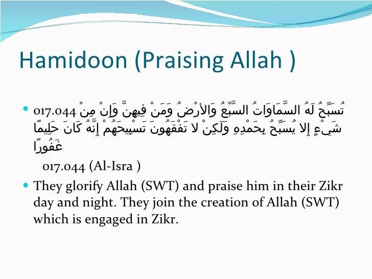 Hamidoon (Praising Allah ) <ul><li>017.044  تُسَبِّحُ لَهُ السَّمَاوَاتُ السَّبْعُ وَالأرْضُ وَمَنْ فِيهِنَّ وَإِنْ مِنْ ش...