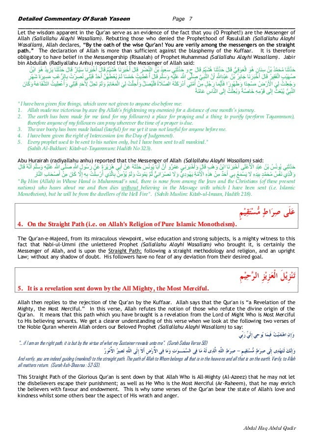Detailed Tafsir of Surah Yaseen