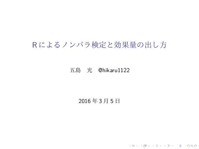 R によるノンパラ検定と効果量の出し方 五島 光 @hikaru1122 2016 年 3 月 5 日