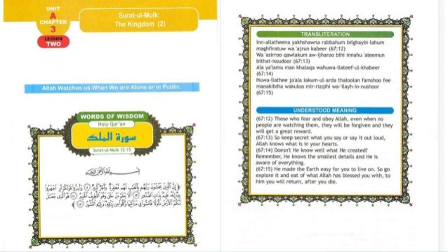 Surat Al Mulk 2