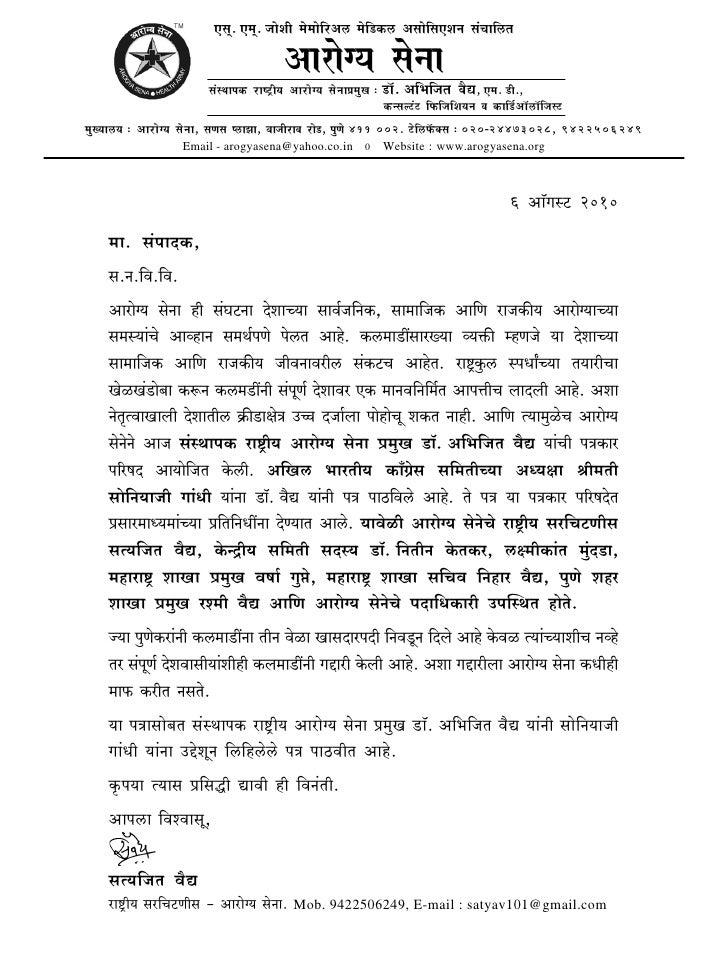 essay websites in marathi full movie