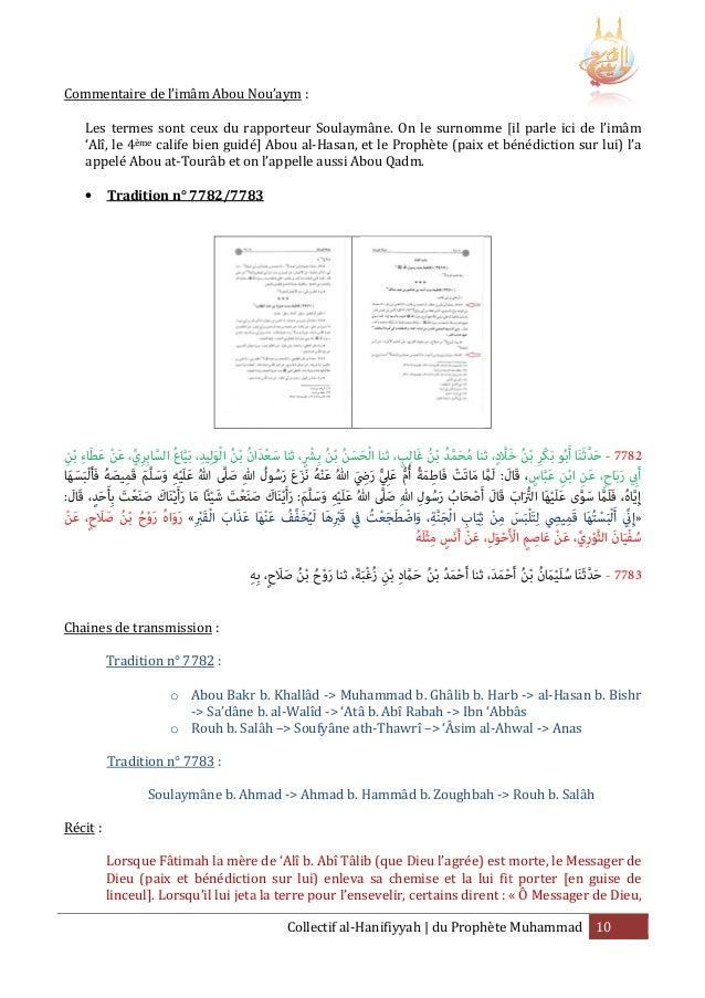 Commentaire de l'imâm Abou Nou'aym : âm Les termes sont ceux du rapporteur Soulaymâne. On le surnomme [il parle ici de l'i...