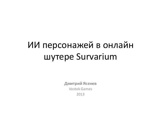 ИИ персонажей в онлайн   шутере Survarium       Дмитрий Ясенев        Vostok Games            2013