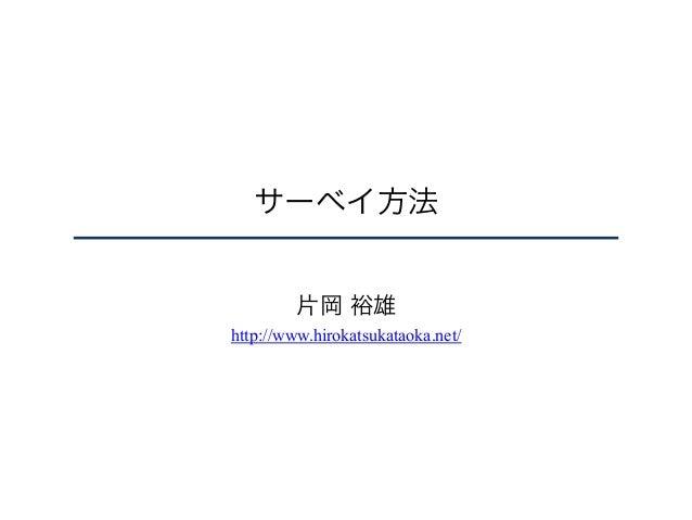 サーベイ方法 片岡 裕雄 http://www.hirokatsukataoka.net/
