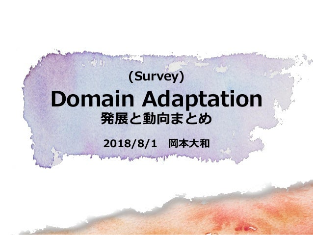 2018/8/1 岡本大和 (Survey) Domain Adaptation 発展と動向まとめ