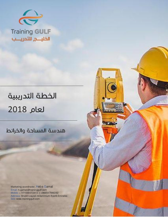Marketing coordinator, Heba Gamal Email: h.gamal@traininggulf.com Mobile: +971588072415    +966547946392 Address: Sheikh z...
