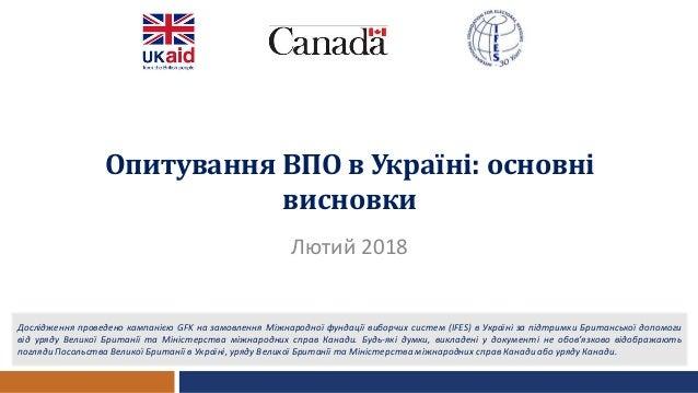 Опитування ВПО в Україні: основні висновки Лютий 2018 Дослідження проведено кампанією GFK на замовлення Міжнародної фундац...