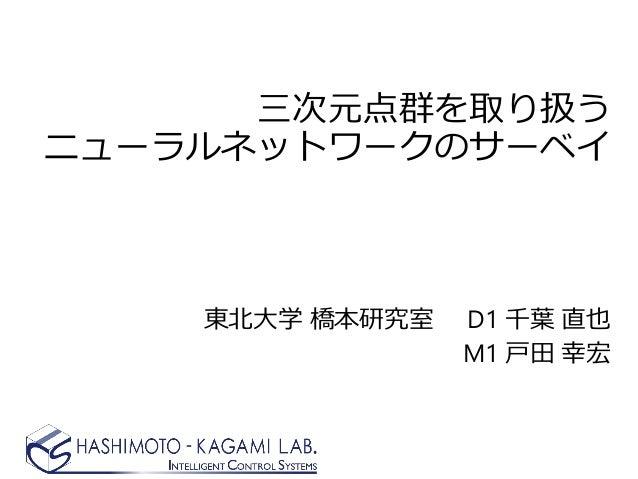 三次元点群を取り扱う ニューラルネットワークのサーベイ 東北大学 橋本研究室 D1 千葉 直也 M1 戸田 幸宏
