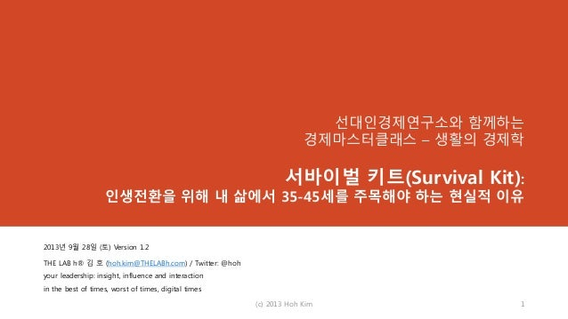 선대인경제연구소와 함께하는 경제마스터클래스 – 생활의 경제학 서바이벌 키트(Survival Kit): 인생전환을 위해 내 삶에서 35-45세를 주목해야 하는 현실적 이유 2013년 9월 28일 (토) Version 1....
