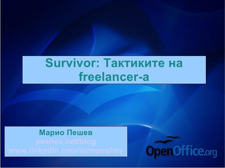 Survivor: Тактиките на              freelancer-а           Марио Пешев       peshev.net/blog www.linkedin.com/in/mpeshev
