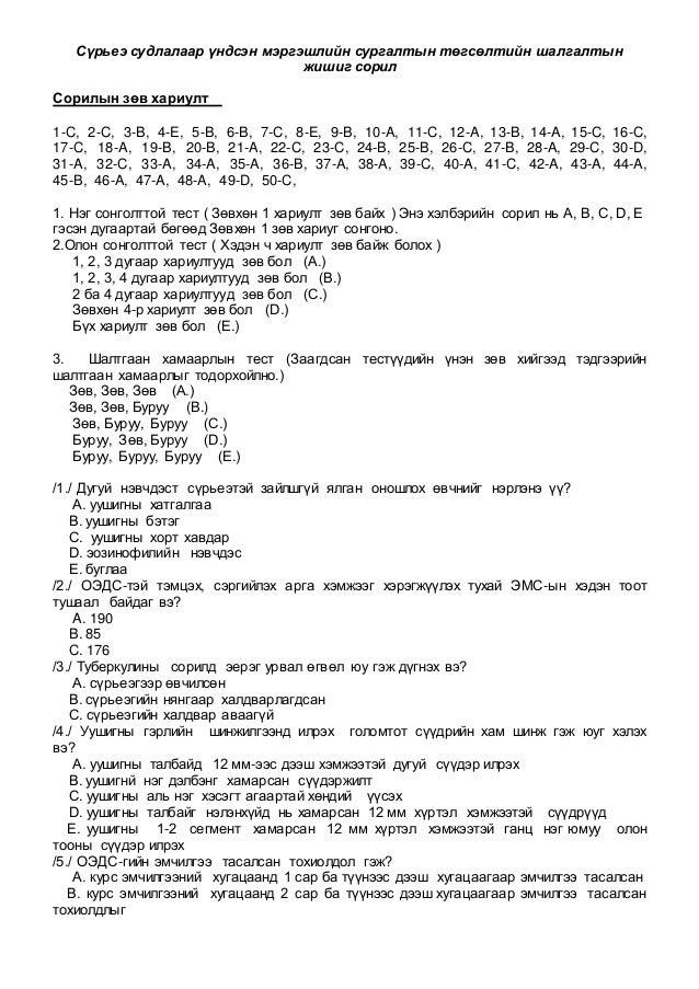 Сүрьеэ судлалаар үндсэн мэргэшлийн сургалтын төгсөлтийн шалгалтын жишиг сорил Сорилын зөв хариулт 1-C, 2-C, 3-B, 4-E, 5-B,...