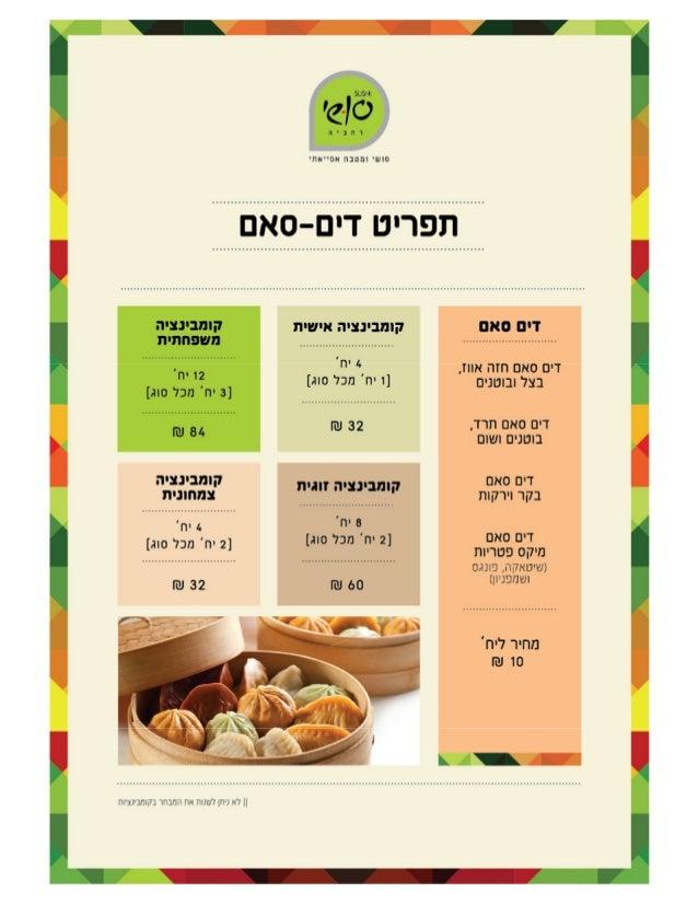 Sushi rechavia dim sum hebrew dec12
