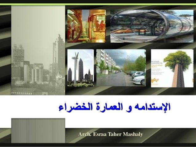 الخضراء العمارة و اإلستدامه Arch. Esraa Taher Mashaly