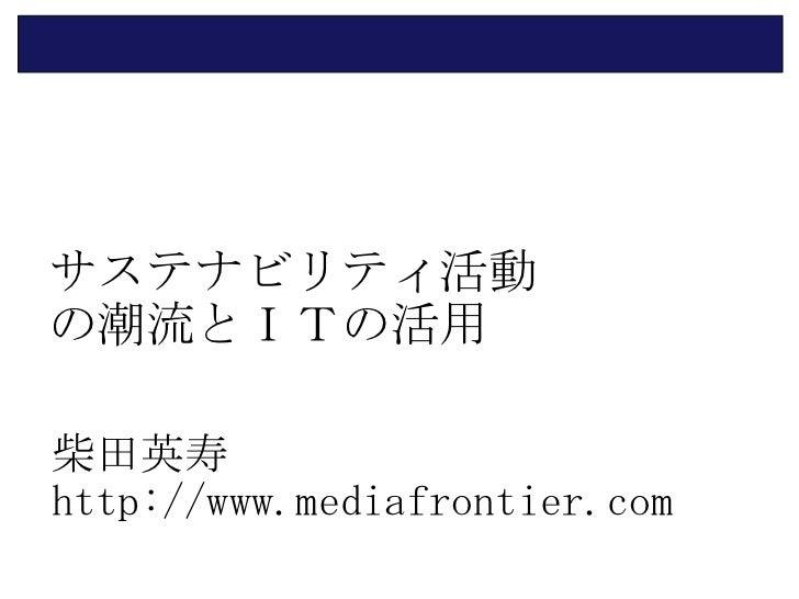 第105回HITAC化学研究会サステナビリティ活動の潮流とITの活用柴田英寿http://www.mediafrontier.com柴田英寿