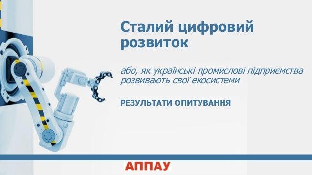 Сталий цифровий розвиток або, як українські промислові підприємства розвивають свої екосистеми РЕЗУЛЬТАТИ ОПИТУВАННЯ