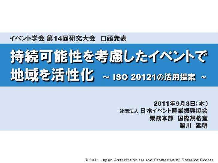イベント学会 第14回研究大会 口頭発表持続可能性を考慮したイベントで地域を活性化 ~ ISO 20121の活用提案 ~                                               2011年9月8日(木)   ...