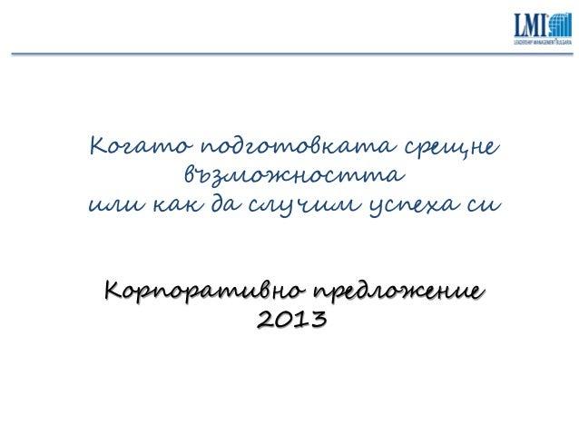 Когато подготовката срещне      възможносттаили как да случим успеха си Корпоративно предложение          2013
