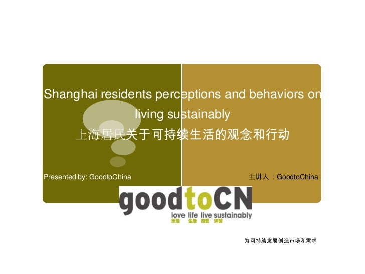 Shanghai residents perceptions and behaviors on                            living sustainably         上海居民关于可持续生活的观念和行动Pre...