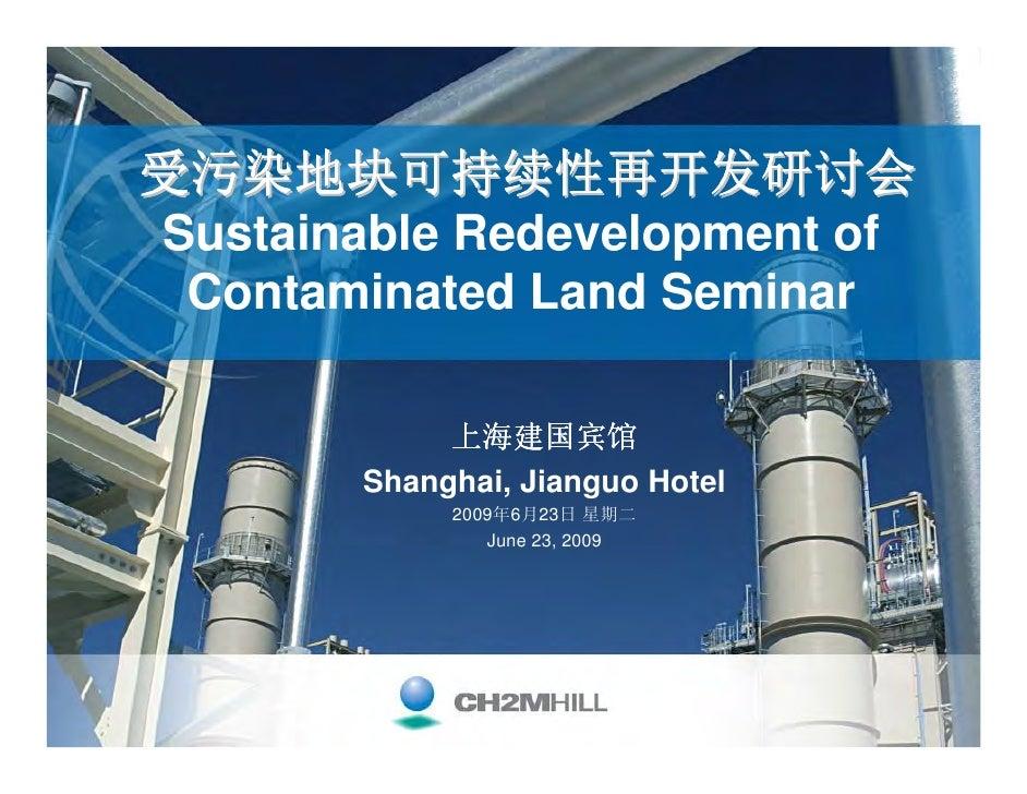 受污染地块可持续性再开发研讨会 Sustainable Redevelopment of  Contaminated Land Seminar               上海建国宾馆         Shanghai, Jianguo Hot...