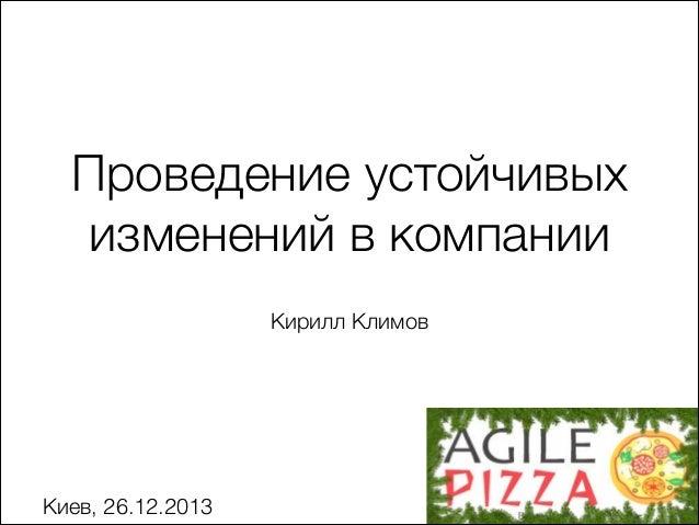 Проведение устойчивых изменений в компании Кирилл Климов  Киев, 26.12.2013