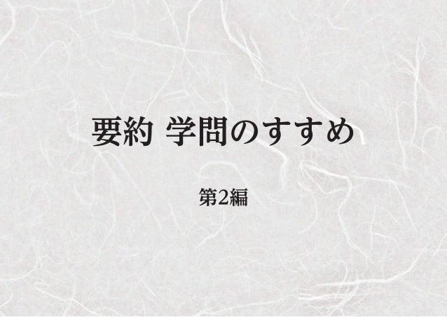 実生活も学問、実際の経済も学問、 世の流れを知ることも学問。