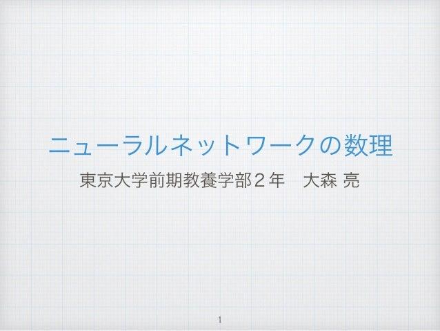 ニューラルネットワークの数理 東京大学前期教養学部2年大森 亮 1