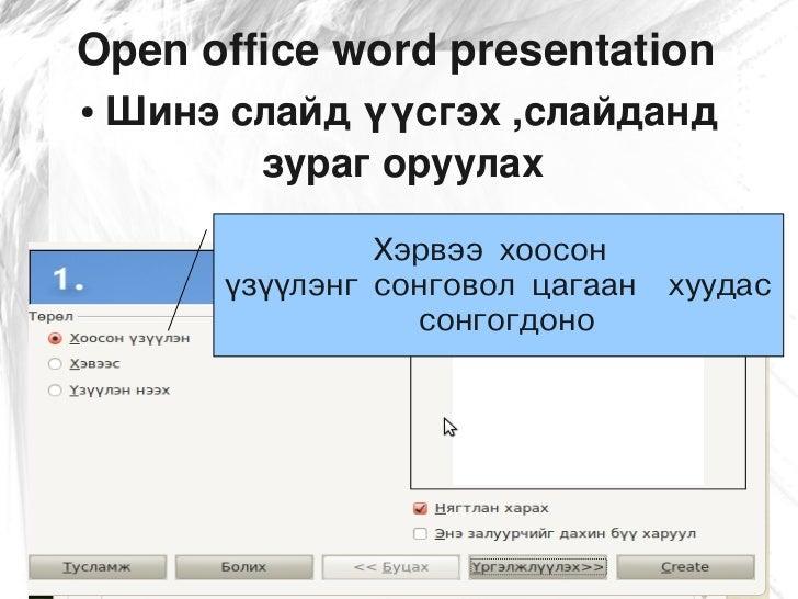 Openofficewordpresentation●   Шинэслайдүүсгэх,слайданд          зурагоруулах                  Хэрвээ хоосон     ...