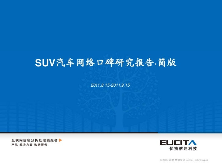 SUV汽车网络口碑研究报告·简版      2011.8.15-2011.9.15                            © 2008-2011 优捷信达 Eucita Technologies