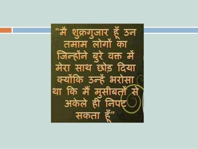 Suvichar hindi 1