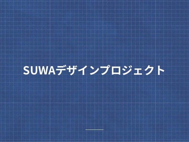 SUWA DESIGN PROJECT loftwork.inc