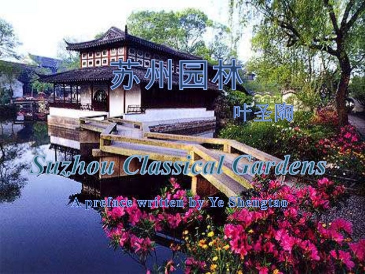 苏州园林据说有一百多处,It is said there are more than one hundred classical gardens in Suzhou, China;