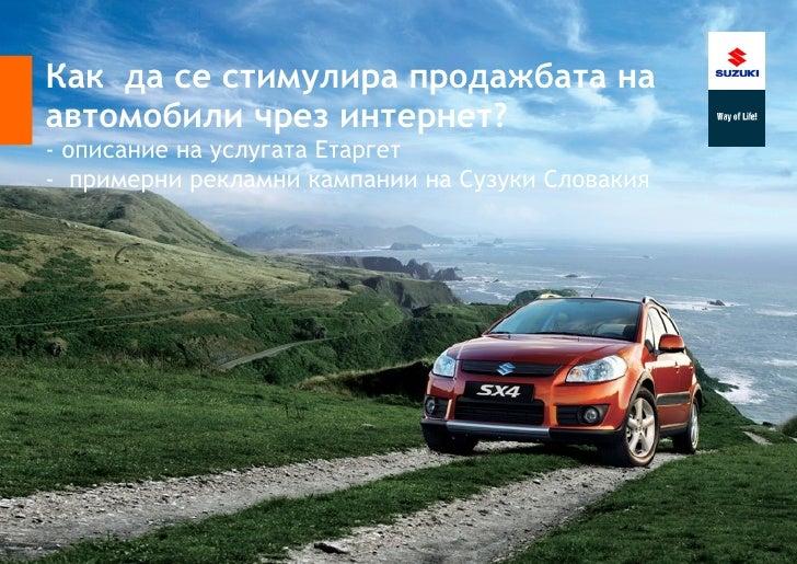 Как да се стимулира продажбата на автомобили чрез интернет? - описание на услугата Етаргет - примерни рекламни кампании на...