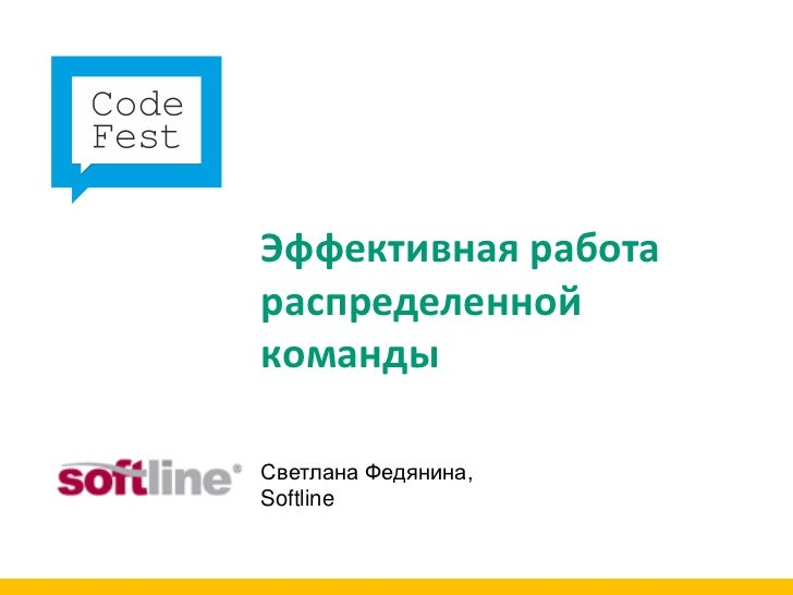 Эффективная работараспределеннойкомандыСветлана Федянина,Softline