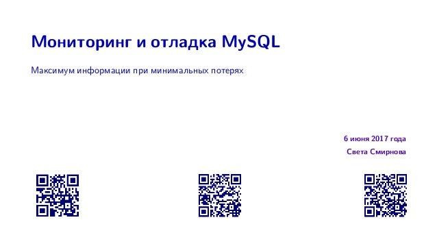 Мониторинг и отладка MySQL Максимум информации при минимальных потерях 6 июня 2017 года Света Смирнова