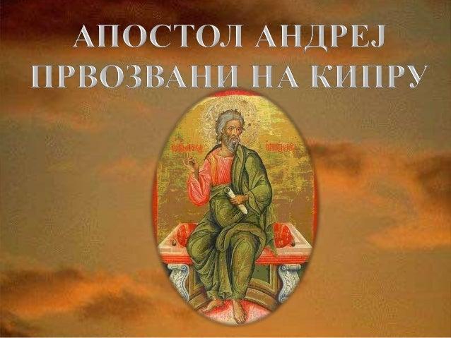 """На обали реке Јордана, упита Јована Крститеља ученик Андреј: """"Учитељу, ко је овај човек који учи таквом мудрошћу?"""" А Јован..."""