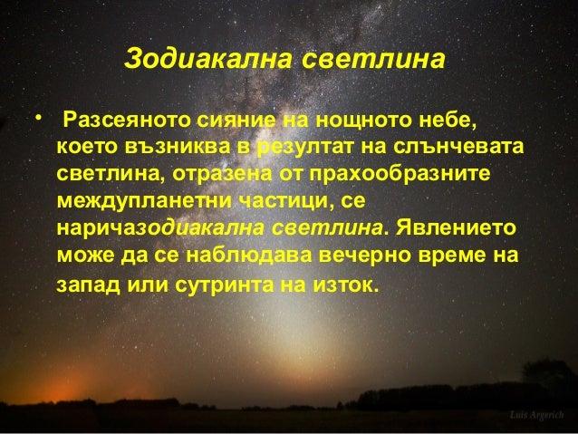 Зодиакална светлина • Разсеянотосияниенанощнотонебе, коетовъзникваврезултатнаслънчевата светлина,отразенаот...