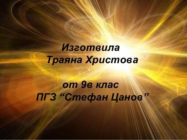 "Изготвила ТраянаХристова от 9в клас ПГЗ ""Стефан Цанов"""