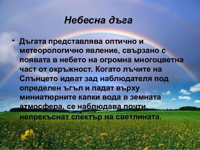 • Дъгата представлява оптично и метеорологично явление, свързано с появата в небето на огромна многоцветна част от окръжно...