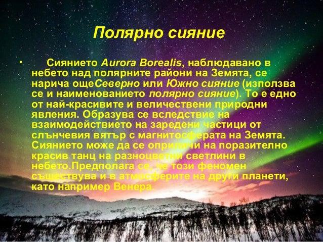 Полярно сияние • Сиянието Aurora Borealis, наблюдавано в небето над полярните райони на Земята, се нарича ощеСеверно или Ю...