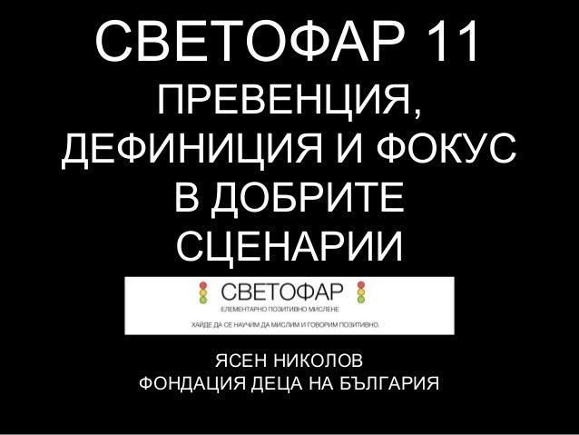 СВЕТОФАР 11 ПРЕВЕНЦИЯ, ДЕФИНИЦИЯ И ФОКУС В ДОБРИТЕ СЦЕНАРИИ ЯСЕН НИКОЛОВ ФОНДАЦИЯ ДЕЦА НА БЪЛГАРИЯ