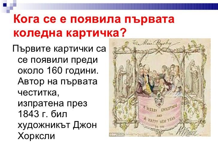 Svetoslav sashev levski3 Slide 2