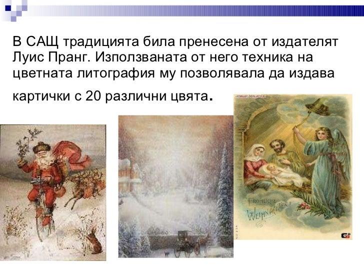 Svetoslav sashev levski3 Slide 3
