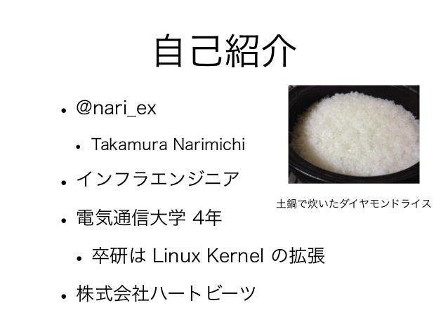 ( (0) / (0)) ☆祝☆ (nari_ex) LT at Cloud Server Festa 2013 Autumn「サバフェス!」 Slide 2