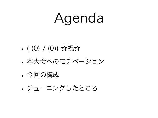 ( (0) / (0)) ☆祝☆ (nari_ex) LT at Cloud Server Festa 2013 Autumn「サバフェス!」 Slide 3
