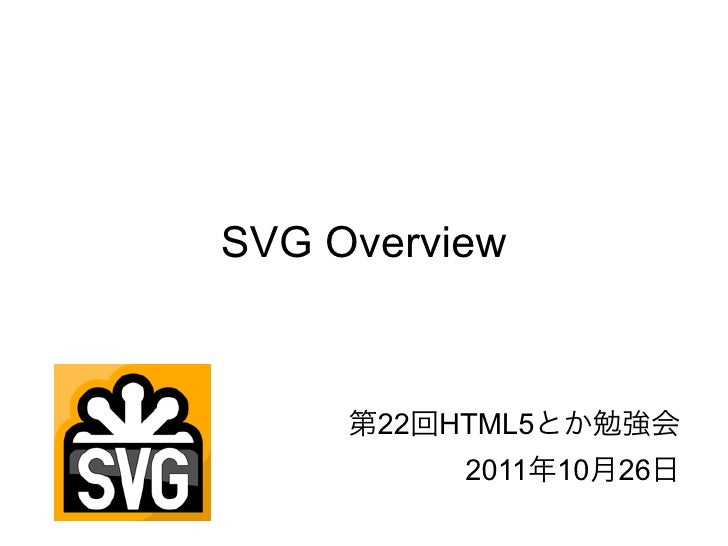 SVG Overview      22   HTML5            2011 10   26